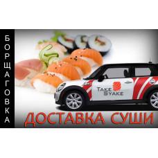 Заказать суши с бесплатной доставкой в Таке Сяке