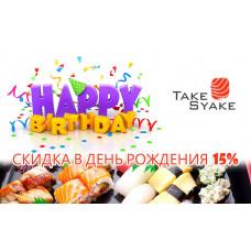 Суши скидки в день рождения 15% и скидка на суши именинникам