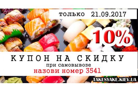 "Ваш купон на скидку суши ""Take Syake"" 21.09.2017"