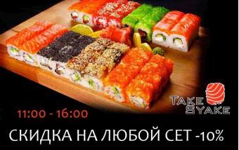 Скидки на суши, на все сеты -10%