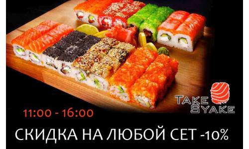 <Скидки на суши, на все сеты -10%