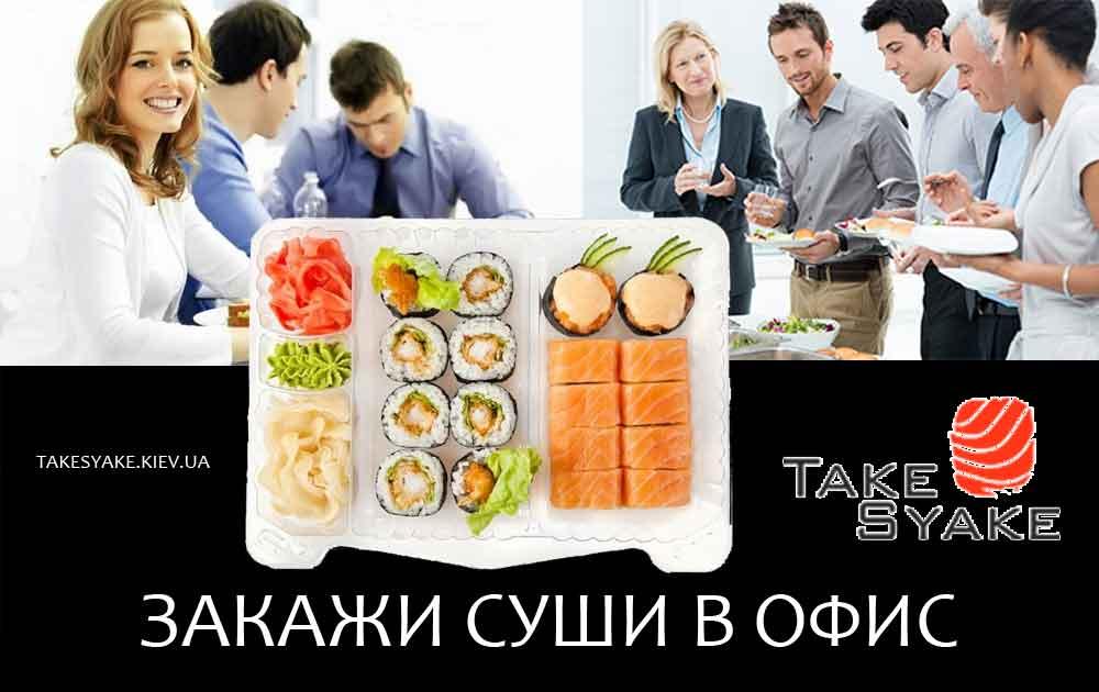 Заказать суши в офис в Киеве