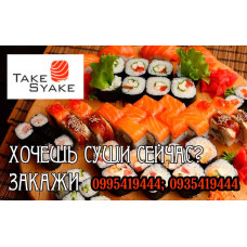 Заказать суши сейчас можно в Take Syake