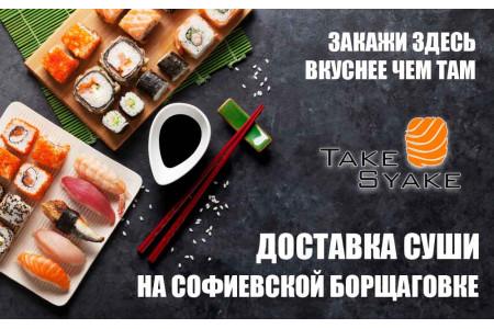 Доставка суши на Софиевской Борщаговке. Где заказать суши