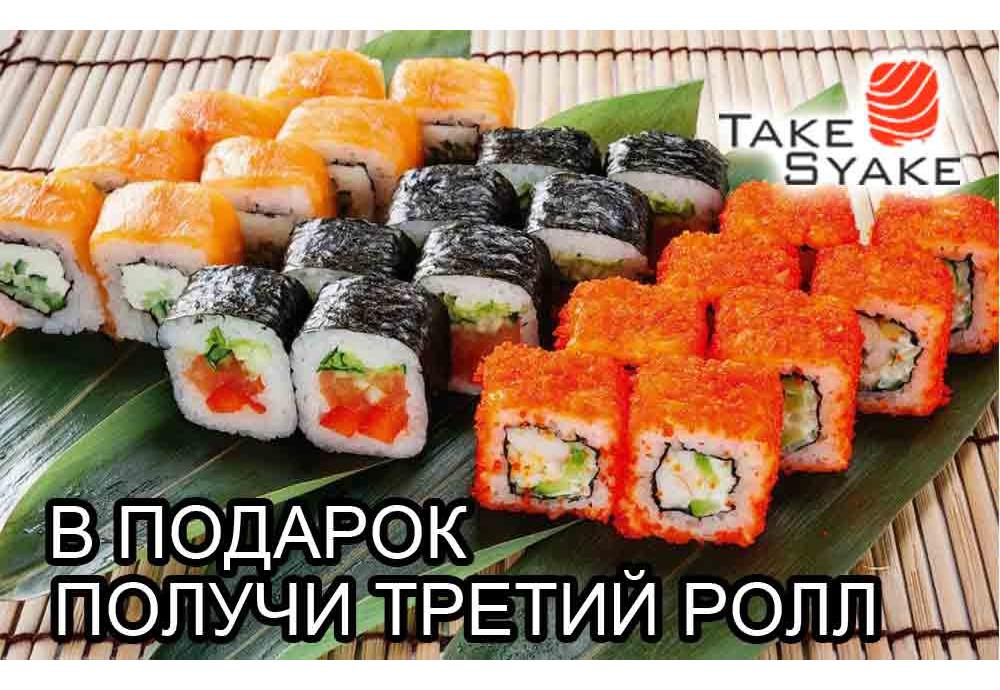 Получи ролл в подарок! 1+1 суши