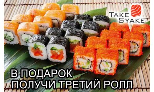 <Получи ролл в подарок! 1+1 суши