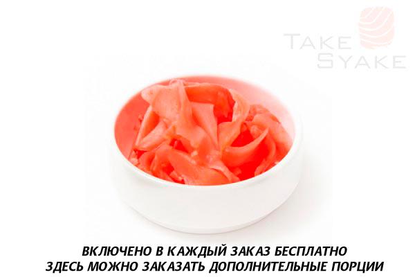Имбирь  (20г.).Доставка суши, доставка лапши wok, доставка бургеров. Киев, Борщаговка. Take Syake