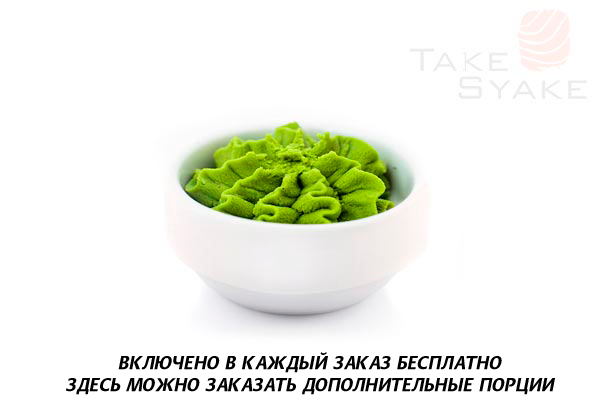 Васаби соус  (20г.). Доставка суши, доставка лапши wok, доставка бургеров. Киев, Борщаговка. Take Sy